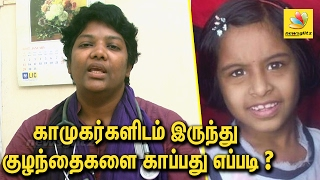 காமுகர்களிடம் இருந்து குழந்தைகளை பாதுகாப்பது எப்படி ? Educate Children   Dr Shalini Interview
