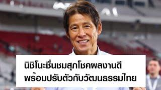 อาจารย์นิชิโนะชม ่สุภโชค ่ I เจ้าตัวพร้อมปรับตัวกับวัฒนธรรมไทย