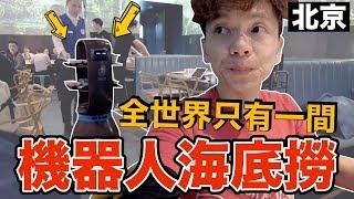 半夜在北京吃海底撈|比台灣便宜?機器人服務有比較好嗎?