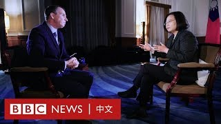 台灣總統蔡英文接受BBC專訪:我們已是獨立國家- BBC News 中文