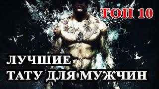 Топ 10 Самые лучшие татуировки для мужчин. Мужские тату