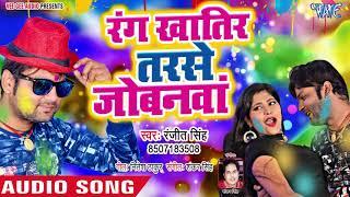 2019 का सबसे Hit Holi Song   रंग खातिर तरसे जोबनवा   Ranjeet Singh   Rang Khatir Tarse Jobanwa