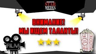 Конкурс от Star Media!!!