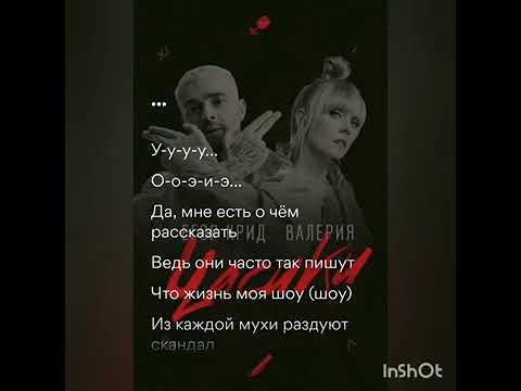 Егор Крид feat. Валерия - Часики (Текст Песни)