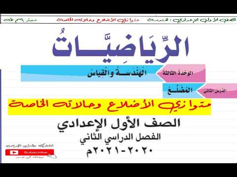 متوازي الٱضلاع و حالاته الخاصة | باسم طه عامر | الرياضيات الصف الاول الاعدادى الترم الثانى | طالب اون لاين