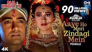 Aaye Ho Meri Zindagi Mein (Jhankar) - Raja Hindustani | Alka Yagnik | Aamir Khan, Karisma