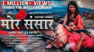 Mor Sansaar | Cover Video 2019 | GS Films Present | Prem Vastrakar , Sandhya Verma | New Cg song