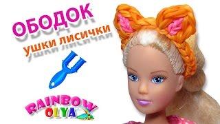 диадема УШКИ ЛИСИЧКИ для куклы из резинок на рогатке   Barbie Rainbow Loom