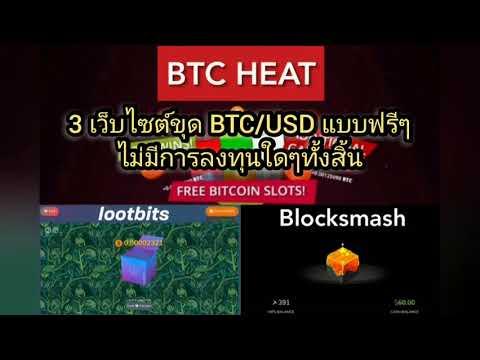 Cara memainkan bitcoin