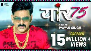Yaar 75 (Full Video) | Pawan Singh | Latest Bhojpuri Song 2020 | Bhojpuri Video Song | GMJ Bhojpuri