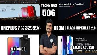 Technews 506 Oneplus 7 Series, Redmi Flagship Killer,Realme X Launched,Asus Zenfone 6 etc