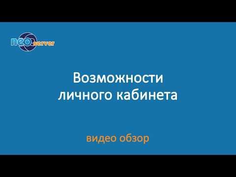 Видеообзор NeoServer