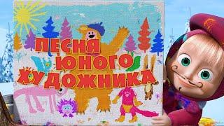 """Маша и Медведь - """"Песня юного художника"""" (Картина маслом)"""
