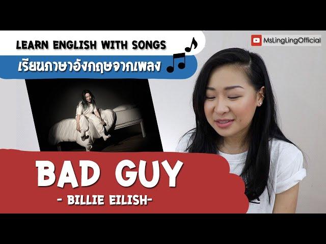 #เรียนภาษาอังกฤษจากเพลง Billie Eilish - bad guy [Ep.41]