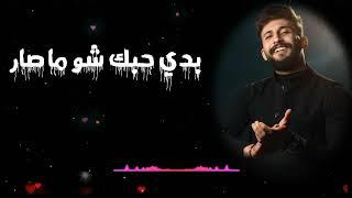 مجنونك انا _majnonk ana /حمادة نشواتي كاملة ومع الكلمات _تصميم خرافي2021 تحميل MP3