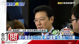 送女DJ下班「車內待15分」 趙少康:送過很多DJ下班