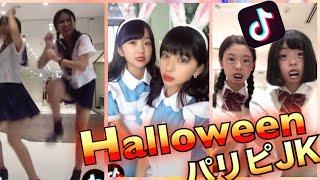 ハロウィン JKパリピダンス やりすぎワロタ❗️Halloween Highschool Party students Japanese Girls