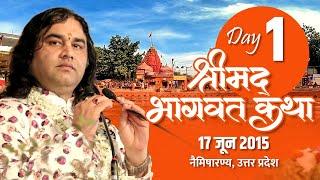 श्रीमद भागवत कथा Naimisharanya UP Day 01 || 17-Jun-2015 || Shri Devkinandan Thakur Ji Maharaj
