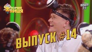 Лига Смеха VS Мамахохотала - Звёздные яйца   Выпуск #14 от 30.11.2017