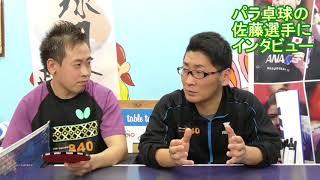 東京パラリンピック出場を目指す佐藤選手へインタビュー