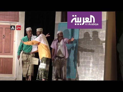 العرب اليوم - شاهد: المسرح في عدن يتحدى الصعاب
