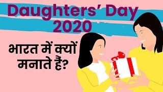 Daughters' Day 2020: जानें भारत में क्यों मनाया जाता है Daughters' Day?