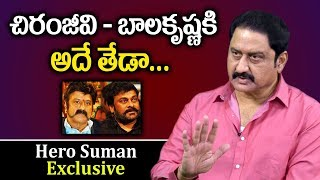 Hero Suman Clarifies Difference Between Chiranjeevi & Balakrishna || Suman Exclusive Interview