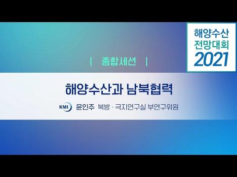 [2021 해양수산 전망대회] 종합세션 발표 1. 해양수산과 남북협력: 바다를 잃어버린 북한 경제의 전환과 우리의 과제 동영상표지