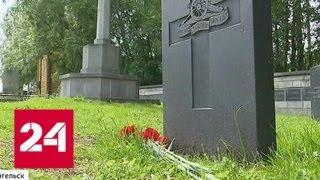 Россия продолжает возвращать останки американских воинов - Россия 24
