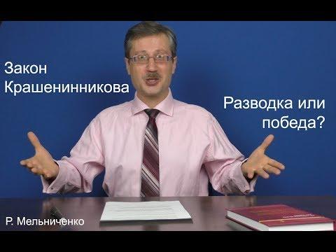 Закон Крашенинникова: разводка или победа?