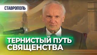 Священство и проблемы (Ставропольская духовная семинария, 2017.05.11) — Осипов А.И.