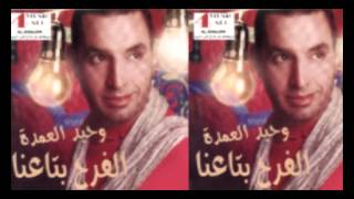 اغاني حصرية وحيد العمده - خمسه عليهم / WAHED EL OMDA - KHAMSA 3LEHOM تحميل MP3