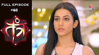 Tantra - 5th February 2019 - तंत्र - Full Episode