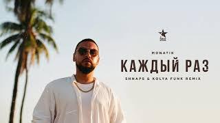 MONATIK   Каждый раз (Shnaps & Kolya Funk Remix)