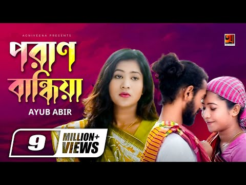 Download Poran Bandhia | Ayub Abir | New Bangla Song | Official Music Video | ☢ EXCLUSIVE ☢ HD Mp4 3GP Video and MP3