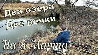 Рыбалка в поселке 8 марта