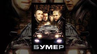 Бумер (фильм)