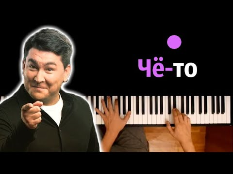 Азамат Мусагалиев - Чё-то (А ты голая танцуй)  ● караоке | PIANO_KARAOKE ● ᴴᴰ + НОТЫ & MIDI
