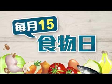 食物日宣傳