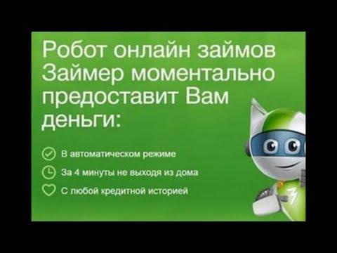 Спб банк онлайн кредит