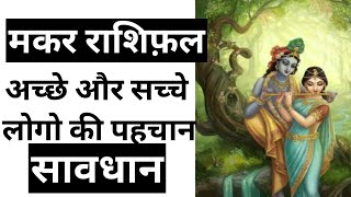 मकर राशिफल सच्चे जीवन साथी | Makar Rashifal | Capricoran Horosocpe | Makar Rashifal June 2020 - Download this Video in MP3, M4A, WEBM, MP4, 3GP