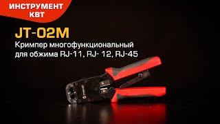 Кримпер JT-02M (КВТ) для RJ-разъемов