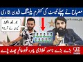 Misbah Ul Haq Described Pakistan Playing 11 Against England In First Test | PAK Vs ENG Playing Xl 11