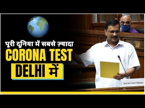 Kejriwal ने बताया पूरी दुनिया 🌎 में सबसे ज्यादा Corona Testing Delhi में हो रही है | Delhi Model