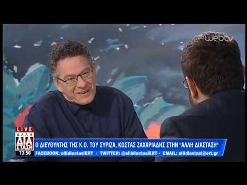 Ο Κώστας Ζαχαριάδης στην «Άλλη Διάσταση»   07/01/19   ΕΡΤ