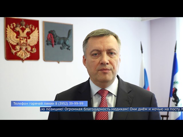 Обращение главы Иркутской области