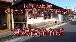 新潟観光名所ぬったり沼垂テラス商店街レポート