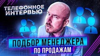 #VertexLive 05. Подбор менеджера по продажам. Телефонное интервью. Сергей Филиппов.