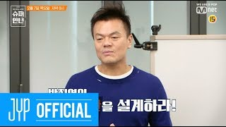 "J.Y. Park X Mnet ""슈퍼인턴"" Teaser 5"
