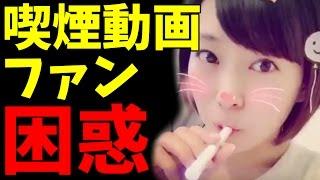 NMB48渡辺美優紀が喫煙動画アップでファンが大パニック